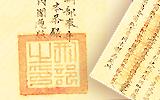 Chau ban de la dynastie des Nguyen