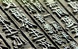 Tablettes de bois de la secte bouddhique Truc Lam de la pagode Vinh Nghiem